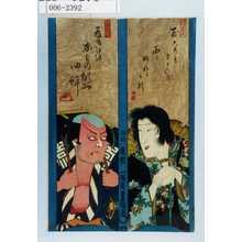 Utagawa Kunisada: 「清玄尼」「奴淀平」 - Waseda University Theatre Museum