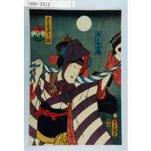 Utagawa Kunisada: 「見立名月撰 望月乃駒」「踊子おやま」 - Waseda University Theatre Museum