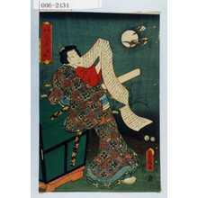Utagawa Kunisada: 「見立月尽 有明」「[白縫☆]」 - Waseda University Theatre Museum