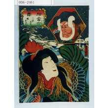 Utagawa Kunisada: 「絵当合 酉 三荘太夫 娘おさん」 - Waseda University Theatre Museum