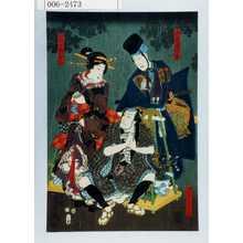 Utagawa Kunisada: 「寿万歳竹松」「げいしゃ梅のおよし」「植木うり木ノ下村東吉」 - Waseda University Theatre Museum
