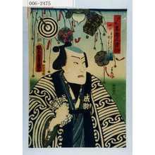 Utagawa Kunisada: 「戌の春喜寿之書初」 - Waseda University Theatre Museum