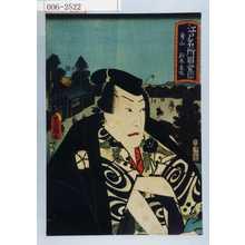 Utagawa Kunisada: 「江戸名所図会 三十一 青山 鈴木主水」 - Waseda University Theatre Museum