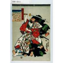 歌川国貞: 「見立八犬伝」 - 演劇博物館デジタル