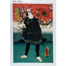 Utagawa Kunisada: 「七福の内 大黒のふ久吉」 - Waseda University Theatre Museum