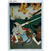 Utagawa Kunisada: 「柏木小六重安」 - Waseda University Theatre Museum