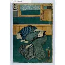 Utagawa Kunisada: 「京屋手代久七」「同嘉介」 - Waseda University Theatre Museum
