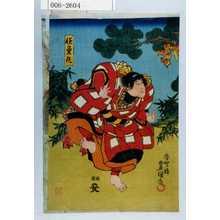 Utagawa Kunisada: 「怪童丸」 - Waseda University Theatre Museum