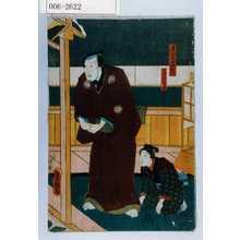 Utagawa Kunisada: 「浅倉当吾」「一子当太郎」 - Waseda University Theatre Museum