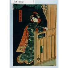 Utagawa Kunisada: 「娘おれん」 - Waseda University Theatre Museum