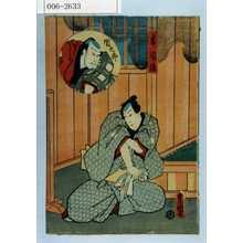 Utagawa Kunisada: 「来国俊」「団九郎」 - Waseda University Theatre Museum