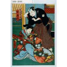 Utagawa Kunisada: 「信田政兵衛」「経題尼」 - Waseda University Theatre Museum