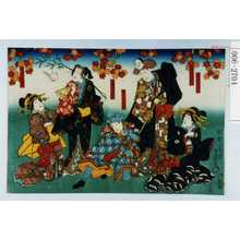 Utagawa Kunisada: 「傾せひ杉山」「☆口のわん久」「面うり玄☆」「山崎のわん久」「傾城あづま」 - Waseda University Theatre Museum