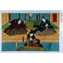 Utagawa Kunisada: 「絵入稗史蕣物語」「駒沢治郎左衛門」「岩代多喜太」「秋月娘深雪」 - Waseda University Theatre Museum
