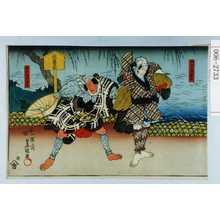 Utagawa Kunisada: 「阿古義平治」「平河原次郎蔵」 - Waseda University Theatre Museum