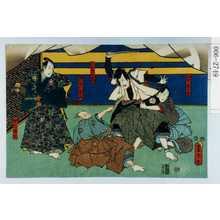 Utagawa Kunisada: 「山中鹿之助」「仁木弾正直則」「井筒外記左衛門」「細川勝元」 - Waseda University Theatre Museum
