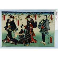 歌川国貞: 「八重桜の才三」「芸者小梅」「金かんざしの甚五郎」「花こうがいの梅のおよし」 - 演劇博物館デジタル
