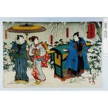 Utagawa Kunisada: 「碁盤忠信雪黒石」「主馬小金吾武郎」「権太妹おさと」「いがみの権太」 - Waseda University Theatre Museum