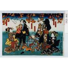 Utagawa Kunisada: 「傾せひ杉山」「☆口のわん久」「酒うり玄☆」「山崎のわん久」「傾城あづま」 - Waseda University Theatre Museum