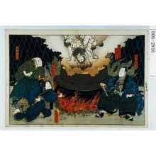 Utagawa Kunisada: 「岩木当馬」「石川五右衛門」「一子五郎市」「女房おりつ」「岩木兵部」 - Waseda University Theatre Museum