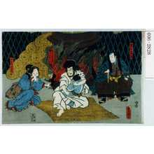 Utagawa Kunisada: 「岩木当馬」「石川五右衛門」「一子五郎市」「女房おりつ」 - Waseda University Theatre Museum