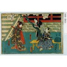 Utagawa Kunisada: 「小栗判官」「万長娘お駒」「在原屋業平」 - Waseda University Theatre Museum