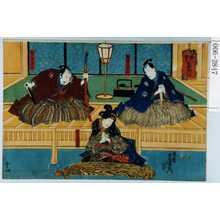 Utagawa Kunisada: 「絵入稗史 蕣物語」「駒沢治郎左エ門」「岩代多喜太」「秋月娘深雪」 - Waseda University Theatre Museum
