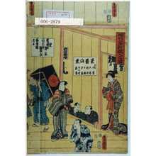 Utagawa Kunisada: 「踊形容新開入之図」 - Waseda University Theatre Museum