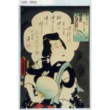 歌川国貞: 「花勝見の吉三郎 坂東三津五郎」 - 演劇博物館デジタル