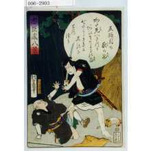 Utagawa Kunisada: 「忠臣蔵八景」「五段目の夜の雨」 - Waseda University Theatre Museum