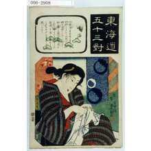 歌川国貞: 「東海道五十三対」「鳴海」 - 演劇博物館デジタル