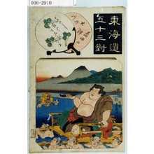 Utagawa Kunisada: 「東海道五十三対」「島田の駅 大井川」 - Waseda University Theatre Museum