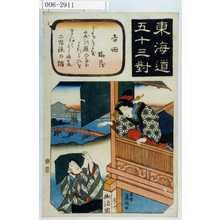 Utagawa Kunisada: 「東海道五十三対」「吉田」 - Waseda University Theatre Museum