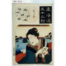 歌川国貞: 「東海道五十三対」「あら井」 - 演劇博物館デジタル
