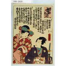 Utagawa Kunisada: 「恋合端唄つくし 久我之助 雛どり」 - Waseda University Theatre Museum
