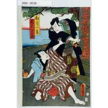 Utagawa Kunisada: 「秋月一角」「尾花才三郎」 - Waseda University Theatre Museum