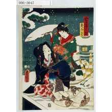 Utagawa Kunisada: 「山名屋うら里」「禿みとり」 - Waseda University Theatre Museum
