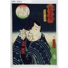Utagawa Kunisada: 「新舞台勇役割」「三ツ引 長吉」 - Waseda University Theatre Museum