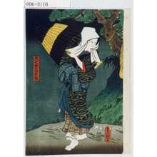 Utagawa Kunisada: 「久七女房お瀧」 - Waseda University Theatre Museum