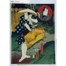 Utagawa Kunisada: 「酒屋久七」「山番幸八」 - Waseda University Theatre Museum