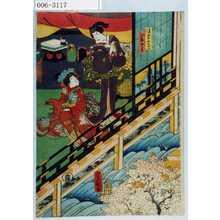 歌川国貞: 「後室定高」「ひなとり」 - 演劇博物館デジタル