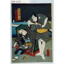 Utagawa Kunisada: 「久呂田まん蔵」「石堂☆殿之助」 - Waseda University Theatre Museum