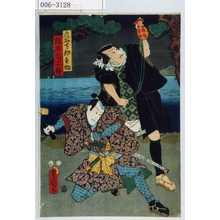 歌川国貞: 「立石下部直助」「☆井司三郎」 - 演劇博物館デジタル