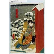 Utagawa Kunisada: 「政右衛門女房お谷」 - Waseda University Theatre Museum