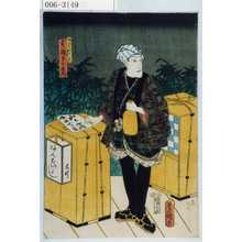 Utagawa Kunisada: 「あんばいよし六 実ハ極印十右衛門」 - Waseda University Theatre Museum