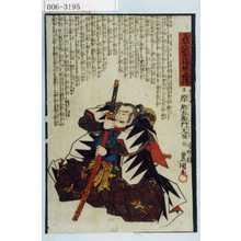 Utagawa Kunisada: 「義士誠忠復讐略伝」「原郷右衛門元辰」 - Waseda University Theatre Museum