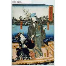 Utagawa Kunisada: 「隅田川渡船之図」「亀屋忠兵衛」「槌屋梅川」 - Waseda University Theatre Museum