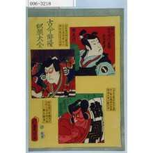Utagawa Kunisada: 「古今俳優似顔大全」「楠正行 初代市川門之助 俳名新車」「曽我五郎時致 二代目市川門之助」「森の蘭丸 三代目市川男女蔵」 - Waseda University Theatre Museum