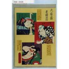 Utagawa Kunisada: 「大谷家系譜追加」「船子六蔵 五代目大谷広右衛門」「かんぺら門兵衛 大谷馬十」「梶原景季 二代目大谷門蔵」 - Waseda University Theatre Museum