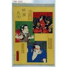 Utagawa Kunisada: 「似顔大全」「難波の次郎 四代目大谷十町」「丁稚伊吾 初代大谷徳次」「曽我の団三郎 初代大谷友右衛門」 - Waseda University Theatre Museum